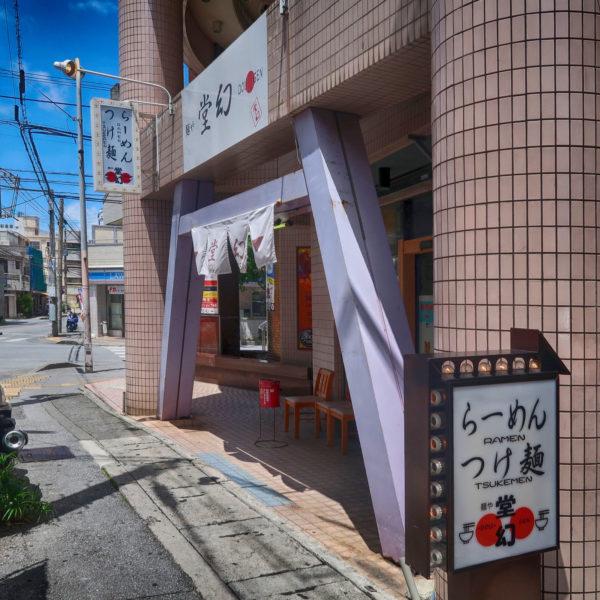 那覇・前島「麺や堂幻」