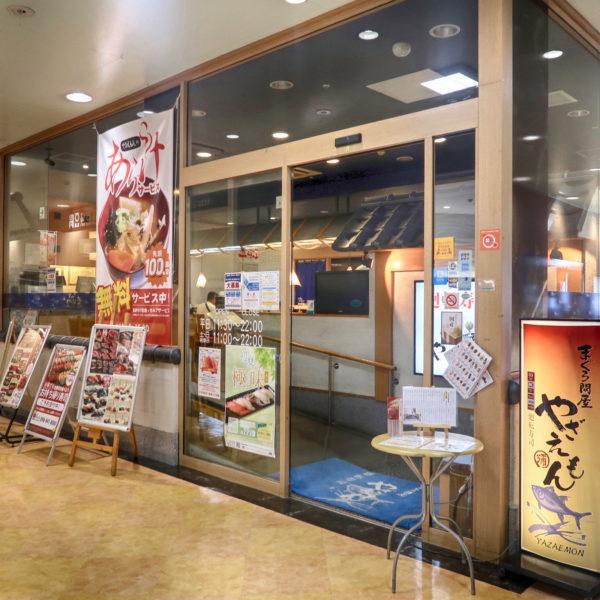 やざえもん 沖縄新都心あっぷるタウン店