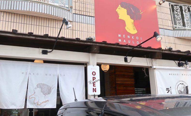 宜野湾 麺恋まうろあ