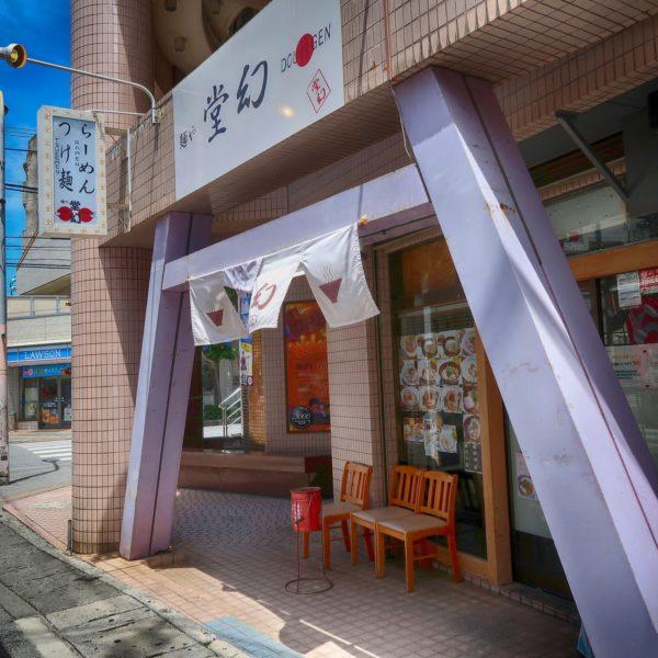 前島「麺や堂幻」