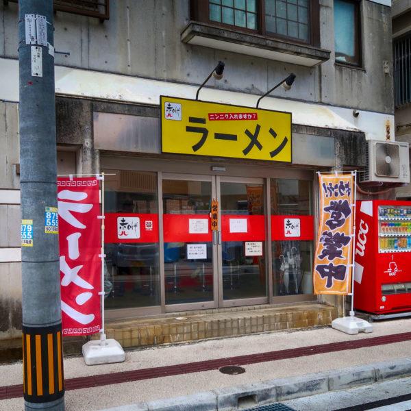 赤ひげラーメン 那覇松山店