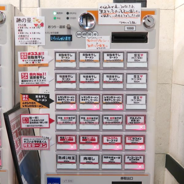 宜野湾 ラブメン本店 券売機