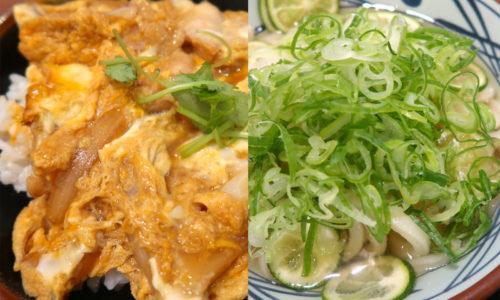 丸亀製麺の親子丼&丸ごとすだちおろしぶっかけ