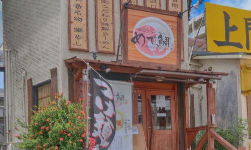 「新麺 鯛出汁らーめん めで鯛」で海老出汁ラーメン&お茶漬け