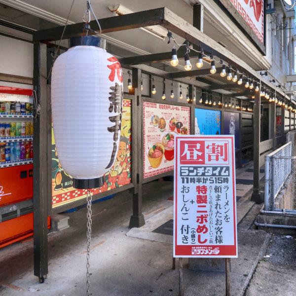宜野湾 ラブメン本店