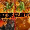 第1回グルメ選手権「麻婆豆腐」に行ってきた。